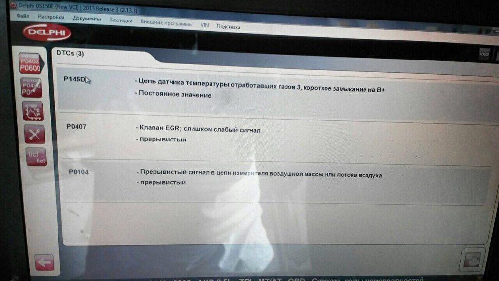 Удалить сажевый фильтр и отключить на Opel Insignia 2.0 CDTI 2011