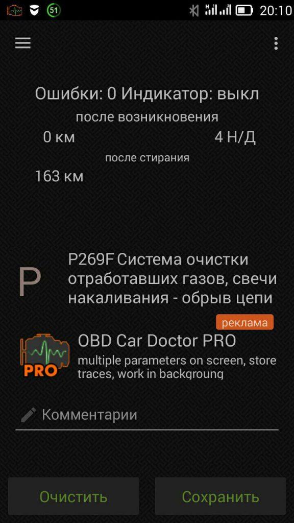Заглушить и отключить клапан ЕГР в Киеве на Jeep Commander 3.0 CRD 2006